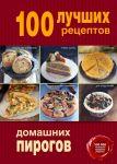 Книга 100 лучших рецептов домашних пирогов