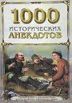 Книга 1000 исторических анекдотов