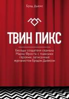 Книга Твин Пикс. Беседы создателя сериала Марка Фроста с главными героями