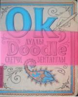 Книга Дудлбук 'DoodleBook. Ok, Doodle. Дудлы, скетчи, зентанглы'