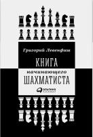 Книга Книга начинающего шахматиста