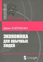 Книга Экономика для обычных людей
