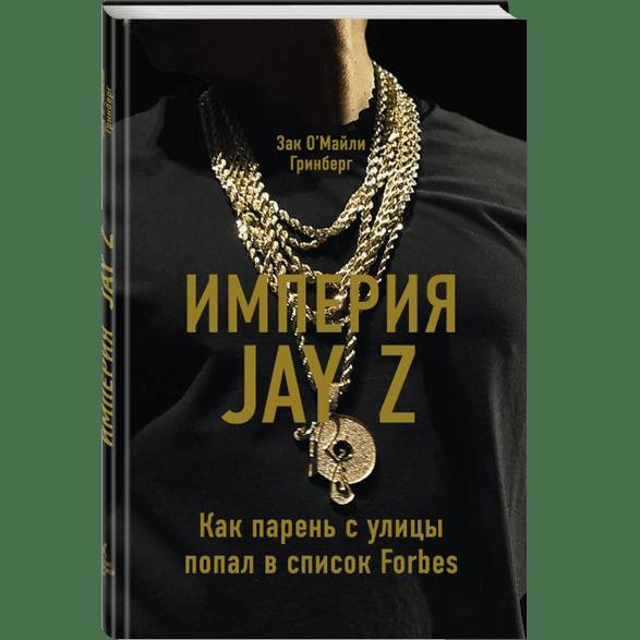 Купить Империя Jay Z, Зак Гринберг, 978-617-7347-58-2