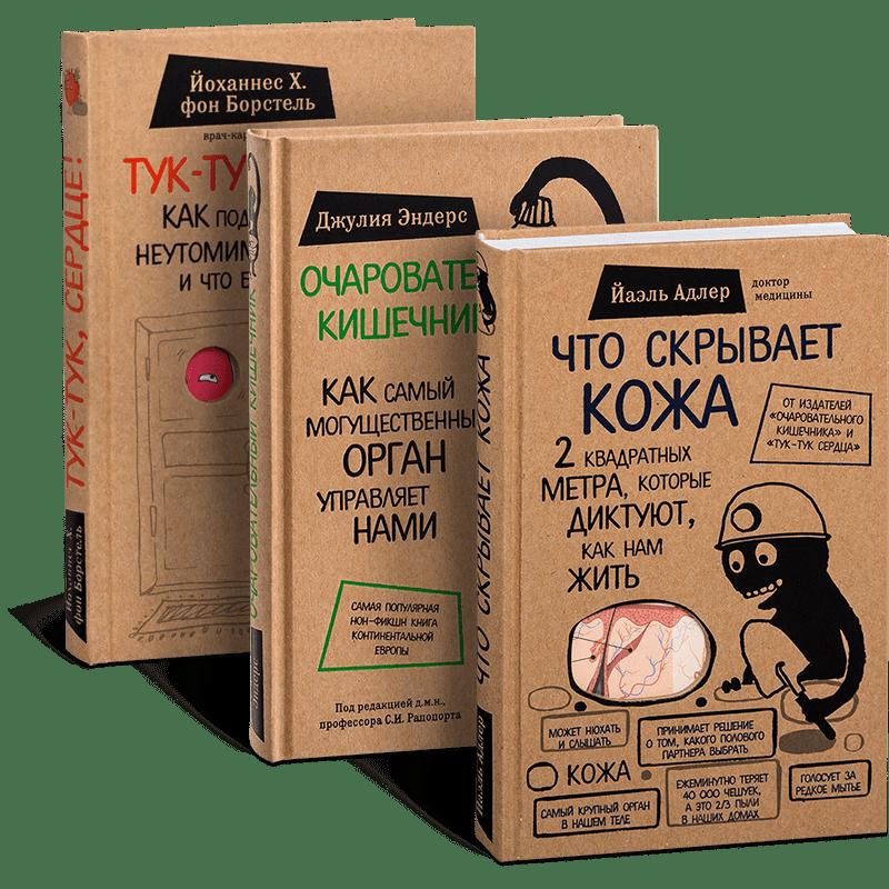 Комплект из 3 книг «Медицинский бестселлер»