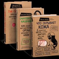 Книга Медицинский бестселлер (суперкомплект из 3 книг)