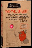 Книга Тук-тук, сердце! Как подружиться с самым неутомимым органом и что будет, если этого не сделать