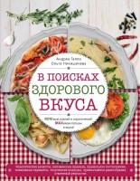 Книга В поисках здорового вкуса