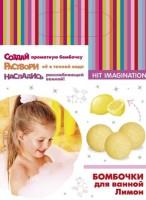 Набор для детского творчества 'Бомбочки для ванны. Лимон'