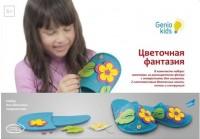 Набор для детского творчества Цветочная фантазия