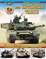 Книга Все китайские танки. 'Бронированные драконы' Поднебесной