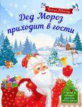 Книга Дед Мороз приходит в гости