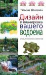 Книга Дизайн и планировка вашего водоема
