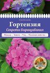 Книга Гортензия. Секреты выращивания