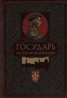 Книга Государь. История Флоренции