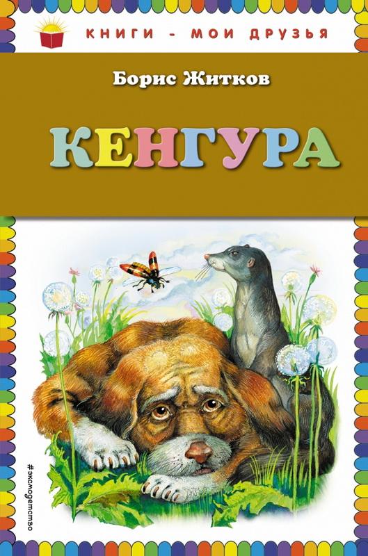 Купить Кенгура, Борис Житков, 978-5-699-66171-8