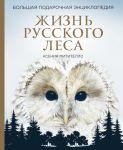 Книга Жизнь русского леса. Большая подарочная энциклопедия