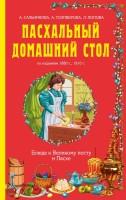 Книга Пасхальный домашний стол. Блюда к Великому посту и Пасхе