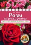 Книга Розы на дачном участке
