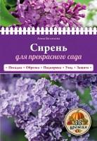 Книга Сирень для прекрасного сада