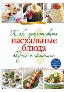 Книга Как приготовить пасхальные блюда вкусно и экономно