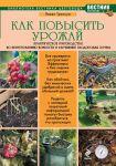 Книга Как повысить урожай