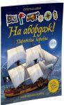 Книга На абордаж! Пиратские корабли