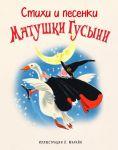 Книга Стихи и песенки Матушки Гусыни