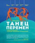Книга Танец перемен. Новые проблемы самообучающихся организаций