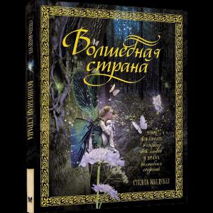 Книга Волшебная страна