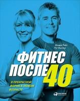 Книга Фитнес после 40. В прекрасной форме в любом возрасте