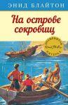 Книга На острове сокровищ