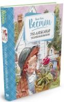 Книга Уле-Александр Тилибом-бом-бом