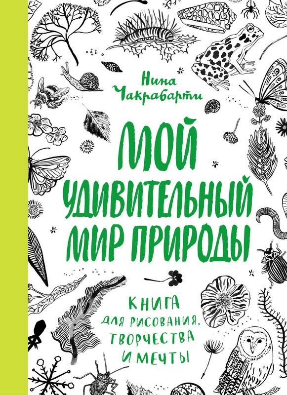 Купить Мой удивительный мир природы. Книга для рисования, творчества и мечты, Нина Чакрабарти, 978-5-389-10481-5