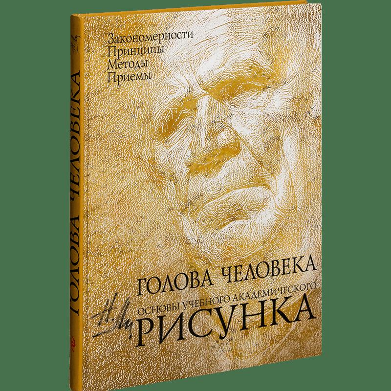 Купить Голова человека: Основы учебного академического рисунка, Николай Ли, 978-5-699-35151-0