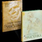 Книга Основы учебного академического рисунка (суперкомплект из 2 книг)