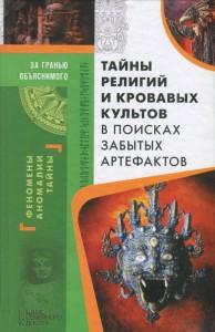 Книга Тайны религий и кровавых культов. В поисках забытых артефактов