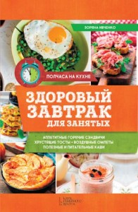 Книга Здоровый завтрак для занятых
