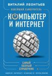 Книга Новейший самоучитель работы на компьютере