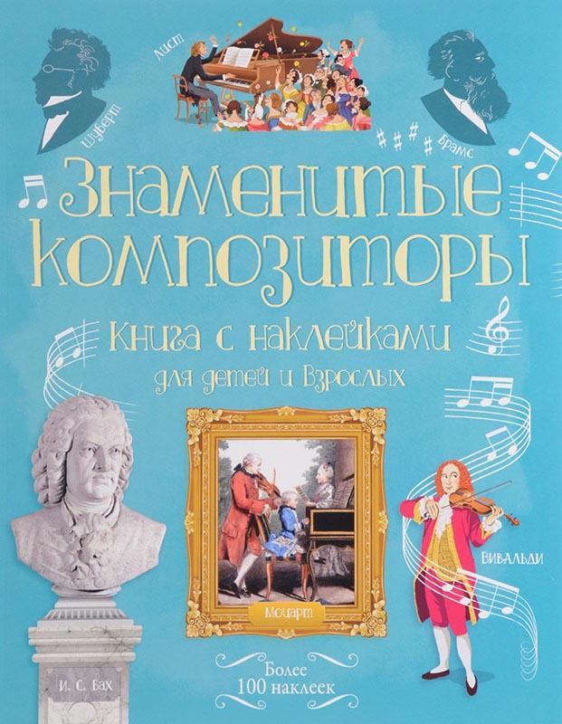 Купить Знаменитые композиторы, Энтони Маркс, 978-5-389-12273-4