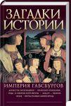 Книга Загадки истории. Империя Габсбургов