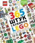 Книга 365 штук из кубиков Lego