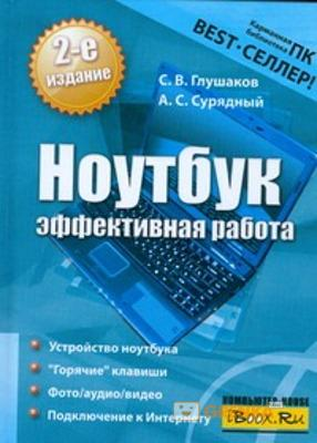 Купить Ноутбук. Эффективная работа, Сергей Глушаков, 978-5-17-053293-3