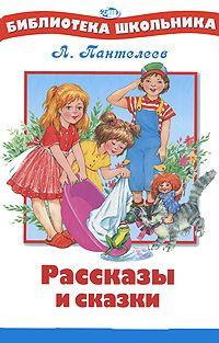Купить Рассказы и сказки. Пантелеев, Леонид Пантелеев, 978-5-9951-0806-1