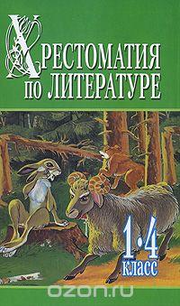 Купить Хрестоматия по литературе 1-4 класс. Часть 1, Николай Белов, 978-985-16-4073-3