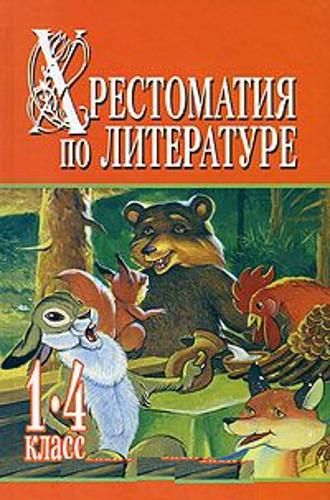 Купить Хрестоматия по литературе 1-4 класс. Часть 2, Николай Белов, 978-985-16-4074-0