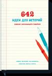 Книга 642 идеи для историй. Блокнот начинающего писателя