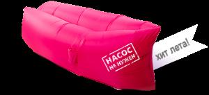 фото Надувной диван розовый (Lamzac) #2