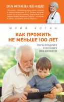 Книга Как прожить не меньше 100 лет. Советы легендарного отечественного врача