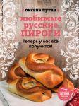 Книга Любимые русские пироги