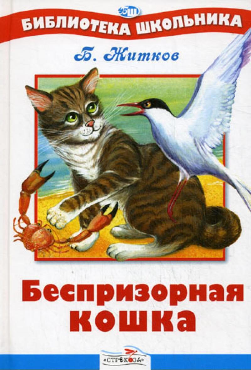 Купить Беспризорная кошка, Борис Житков, 978-5-9951-0634-0